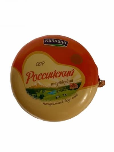 Сыр Российский 45% полутвердый ТУ Киприно