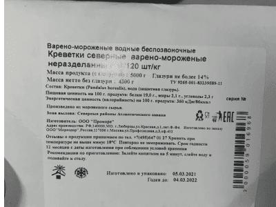 Креветки 70/90 глазурь 14%